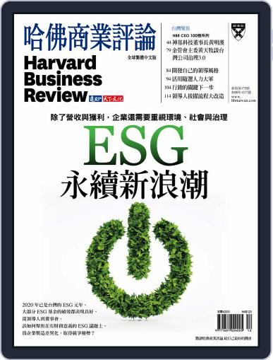 Harvard Business Review Complex Chinese Edition 哈佛商業評論 (Digital) December 1st, 2020 Issue Cover