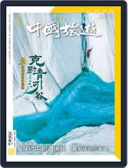 China Tourism 中國旅遊 (Chinese version) (Digital) Subscription December 31st, 2020 Issue