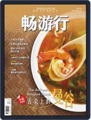 Travellution 畅游行 (Digital) Subscription December 31st, 2020 Issue