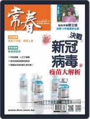 Evergreen 常春 (Digital) Subscription December 31st, 2020 Issue