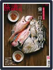 Or China 旅讀中國 (Digital) Subscription December 31st, 2020 Issue