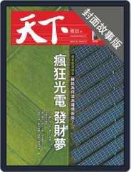 CommonWealth special subject 天下雜誌封面故事+特別企劃版 (Digital) Subscription December 31st, 2020 Issue