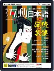 LIVE INTERACTIVE JAPANESE MAGAZINE 互動日本語 (Digital) Subscription December 31st, 2020 Issue