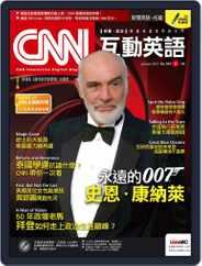 CNN 互動英語 (Digital) Subscription December 31st, 2020 Issue
