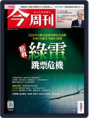 Business Today 今周刊 (Digital) Subscription January 4th, 2021 Issue