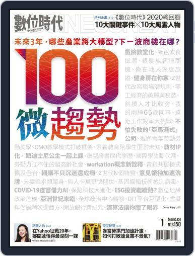 Business Next 數位時代 January 1st, 2021 Digital Back Issue Cover