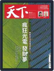 Commonwealth Magazine 天下雜誌 (Digital) Subscription December 30th, 2020 Issue