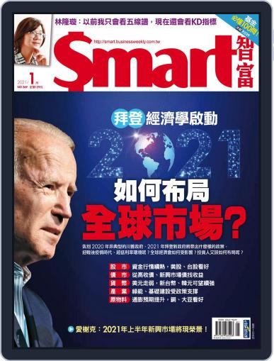 Smart 智富 (Digital) January 1st, 2021 Issue Cover