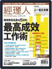 Manager Today 經理人 (Digital) Subscription January 1st, 2021 Issue