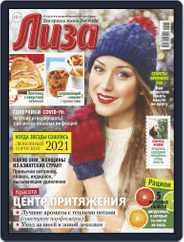 Лиза (Digital) Subscription January 5th, 2021 Issue