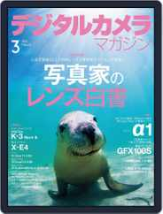 デジタルカメラマガジン Digital Camera Japan Magazine Subscription February 20th, 2021 Issue
