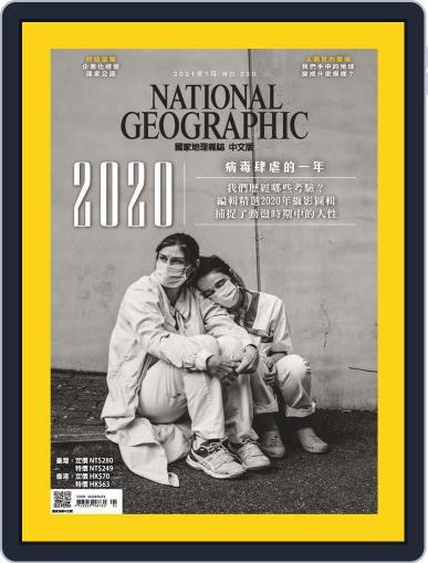 National Geographic Magazine Taiwan 國家地理雜誌中文版 (Digital) January 6th, 2021 Issue Cover