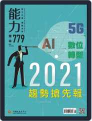 Learning & Development Monthly 能力雜誌 (Digital) Subscription January 6th, 2021 Issue