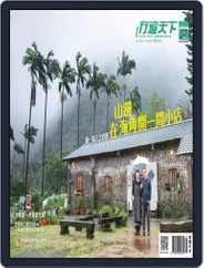 Travelcom 行遍天下 (Digital) Subscription January 6th, 2021 Issue