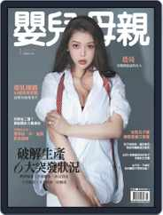 Baby & Mother 嬰兒與母親 (Digital) Subscription January 6th, 2021 Issue