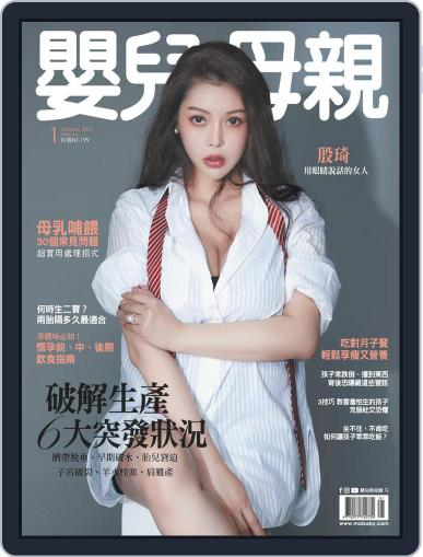 Baby & Mother 嬰兒與母親 (Digital) January 6th, 2021 Issue Cover
