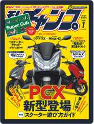 モトチャンプ motochamp (Digital) Subscription December 6th, 2020 Issue