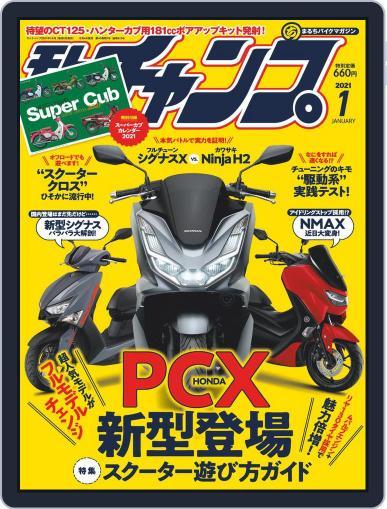 モトチャンプ motochamp December 6th, 2020 Digital Back Issue Cover