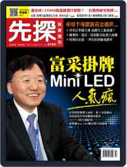 Wealth Invest Weekly 先探投資週刊 (Digital) Subscription January 7th, 2021 Issue