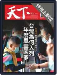 CommonWealth special subject 天下雜誌封面故事+特別企劃版 (Digital) Subscription January 7th, 2021 Issue