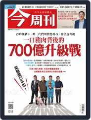 Business Today 今周刊 (Digital) Subscription January 11th, 2021 Issue