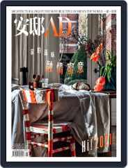 Ad 安邸 (Digital) Subscription January 7th, 2021 Issue