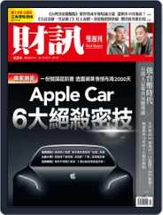 Wealth Magazine 財訊雙週刊 (Digital) Subscription January 7th, 2021 Issue