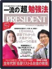 PRESIDENT プレジデント (Digital) Subscription January 8th, 2021 Issue