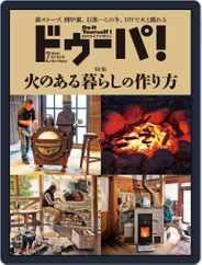 ドゥーパ! Dopa! (Digital) Subscription January 7th, 2021 Issue