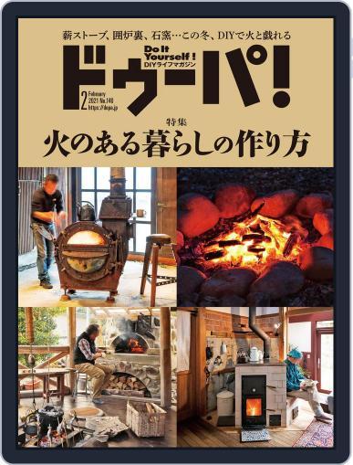 ドゥーパ! Dopa! (Digital) January 7th, 2021 Issue Cover