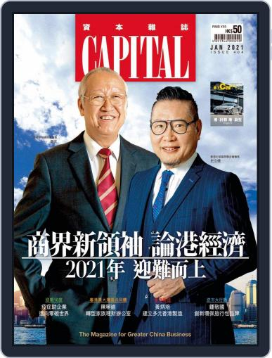 CAPITAL 資本雜誌 January 8th, 2021 Digital Back Issue Cover