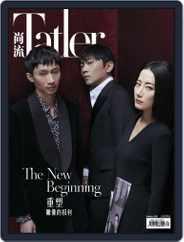 Tatler Shangliu (Digital) Subscription January 9th, 2021 Issue