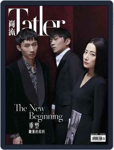 Tatler Shangliu (Digital) January 9th, 2021 Issue Cover