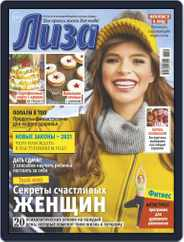 Лиза (Digital) Subscription January 9th, 2021 Issue