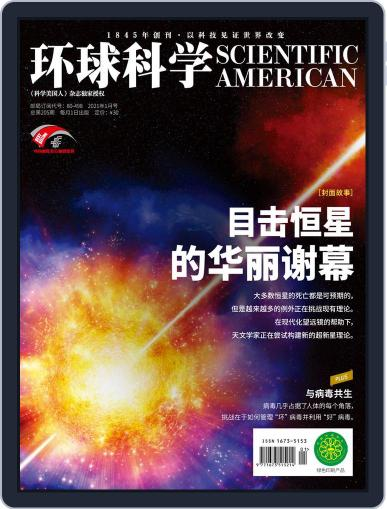 Scientific American Chinese Edition January 11th, 2021 Digital Back Issue Cover