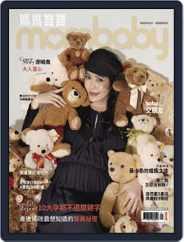 Mombaby 媽媽寶寶雜誌 (Digital) Subscription January 11th, 2021 Issue