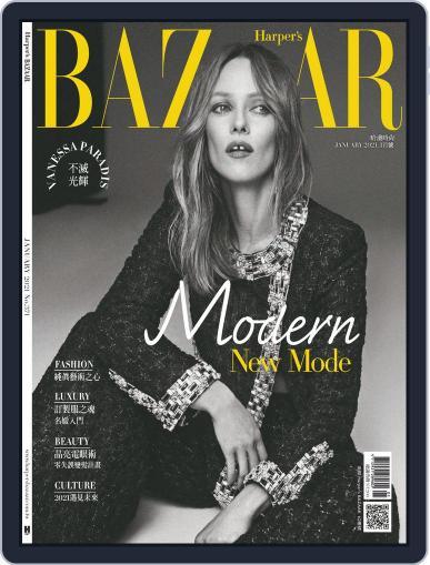 Harper's BAZAAR Taiwan January 11th, 2021 Digital Back Issue Cover
