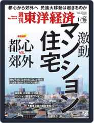 週刊東洋経済 (Digital) Subscription January 12th, 2021 Issue