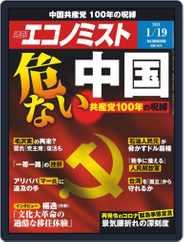 週刊エコノミスト (Digital) Subscription January 12th, 2021 Issue