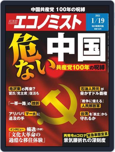 週刊エコノミスト January 12th, 2021 Digital Back Issue Cover