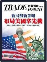 Trade Insight Biweekly 經貿透視雙周刊 (Digital) Subscription January 13th, 2021 Issue