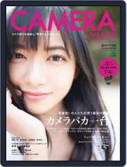 CAMERA PARADISE vol.1 Magazine (Digital) Subscription January 12th, 2021 Issue