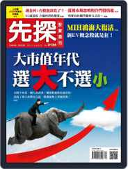 Wealth Invest Weekly 先探投資週刊 (Digital) Subscription January 14th, 2021 Issue