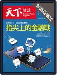 CommonWealth special subject 天下雜誌封面故事+特別企劃版 (Digital) Subscription January 14th, 2021 Issue