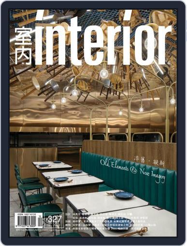 Interior Taiwan 室內 (Digital) December 16th, 2020 Issue Cover