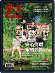 Harvest 豐年雜誌 (Digital) Subscription January 15th, 2021 Issue