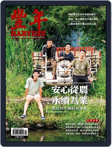 Harvest 豐年雜誌 January 15th, 2021 Digital Back Issue Cover