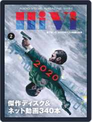 月刊hivi (Digital) Subscription January 16th, 2021 Issue