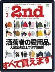 2nd セカンド (Digital) Subscription January 16th, 2021 Issue