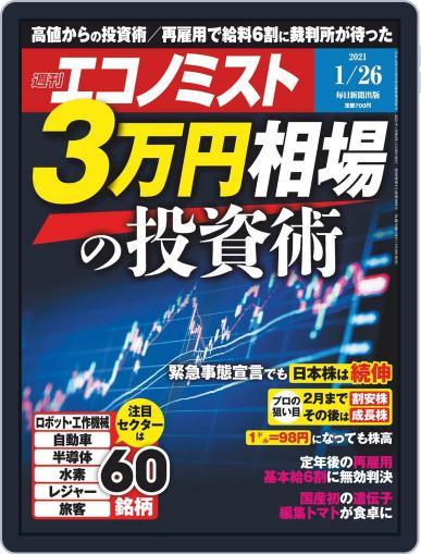 週刊エコノミスト January 18th, 2021 Digital Back Issue Cover